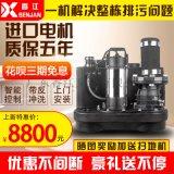 香江污水提升器地下室别墅卫生间智能家用提升泵