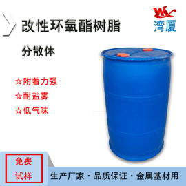 灣廈WX-K2100-40水性環氧酯樹脂分散體