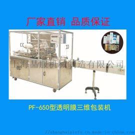 透明膜包装机PF-650型透明膜三维包装机