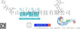 中山江门化工erp软件系统化工企业生产管理软件
