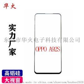 OPPO A92S全屏钢化膜 二强丝印手机保护膜