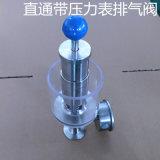 不锈钢减压阀 卫生级蒸汽减压阀/卫生级快装减压阀