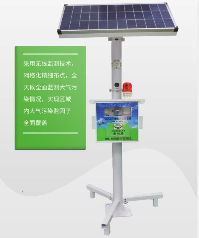 东莞市固定源废气VOC在线监测设备