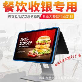 觸摸屏收銀機零售餐飲行業自助收銀系統