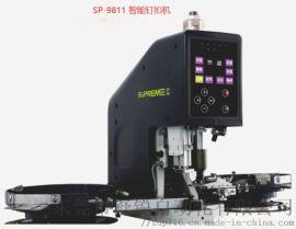 SP-9811智能钉扣机