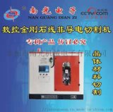 数控金刚石非导电材料切割机