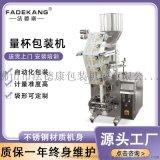 花生称重包装机 FDK-160A量杯花生米包装机