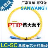 LC(PC/UPC/APC)光纖跳線