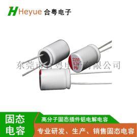 固态电容2200UF6.3V 8*12直插电解电容