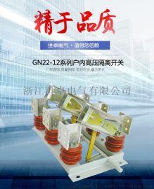 GN22-12高压隔离开关 浙江世卓电气