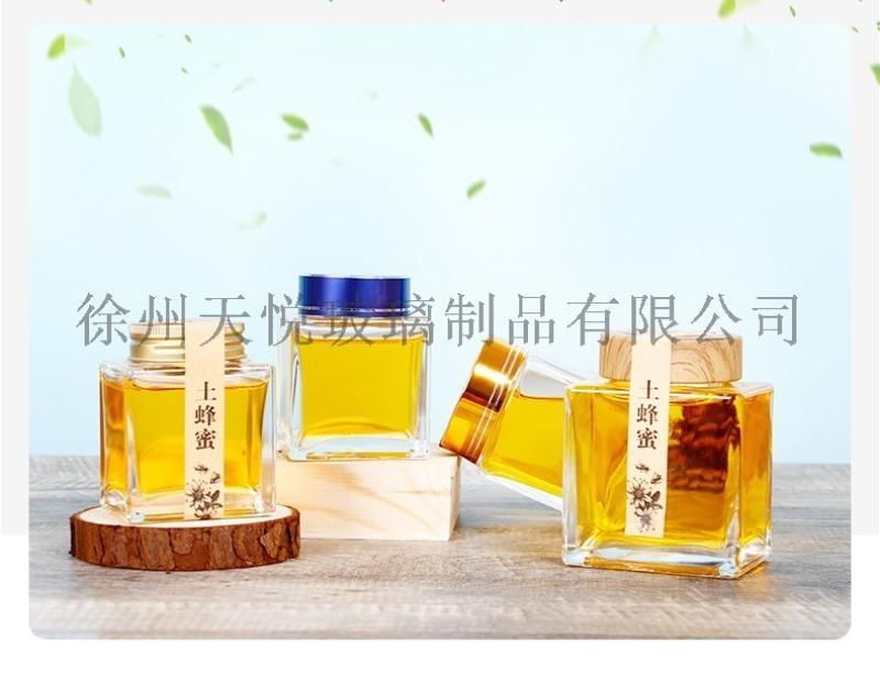 无铅**加厚透明玻璃瓶蜂蜜瓶燕窝瓶四方瓶密封瓶