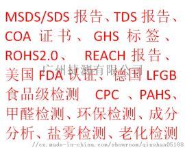 消毒洗手液MSDS安全数据表哪里可以做