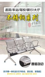 不锈钢排椅厂家 不锈钢长椅子 不锈钢候诊椅输液椅