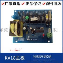 科瑞莱主板KD18-PCB-01A控制器电源主板