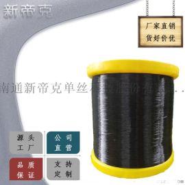 新帝克0.3mm黑色高性能导电单丝锦纶6-FDY