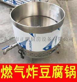 长沙臭豆腐燃气油炸锅 炸400斤方便面用什么锅