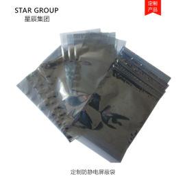 厂家定做防静电芯片屏蔽袋 电子产品抗静电胶袋