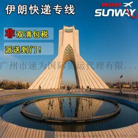 国际货运 广州空运伊朗快递专线到门快递代理物流货代