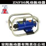 安阳安振牌ZNF50插入式气马达风动振动器