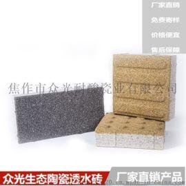 同安地面硬化陶瓷透水砖厂家供应1