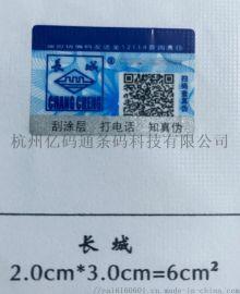 可变二维码防伪不干胶标签印刷