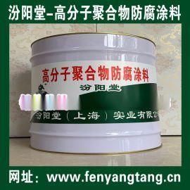 高分子聚合物防腐涂料、粘结力强、涂膜坚韧、抗水好