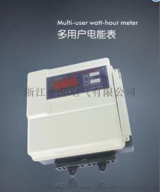 多用户智能电能表 DDSH1835