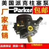 進口PV040R1K1T1VMMC柱塞泵