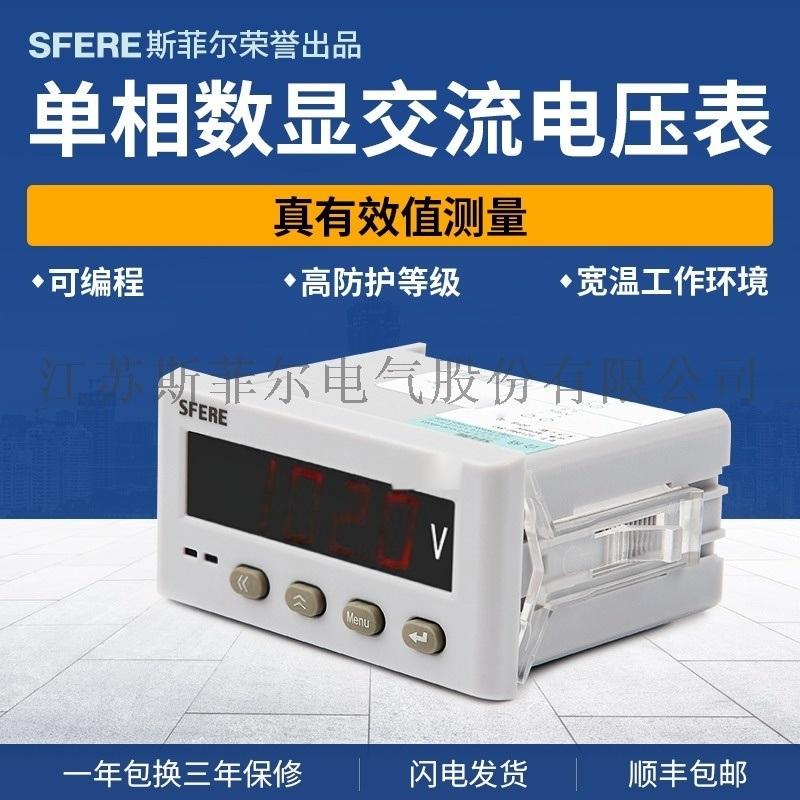 PZ194U-5K1單相數顯交流電壓表