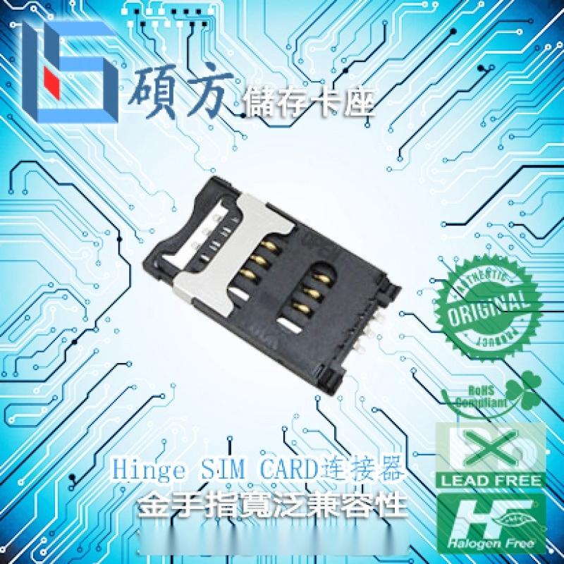 硕方SIM-007 翻盖式LCP材质SIM卡座