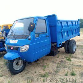 高低速柴油农用三蹦子/液压自卸农用三轮车