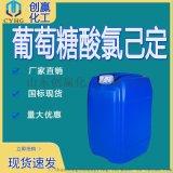供应葡萄糖酸氯己定 防腐剂 抗菌剂 含量20%