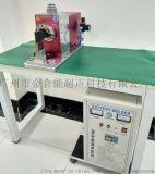 金合能超声波焊接设备 锂电池极耳焊接机 锂电池转镍机