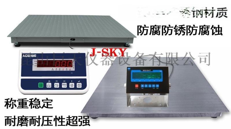量程3t地磅秤1-3吨电子磅地秤5mm单层小地磅秤