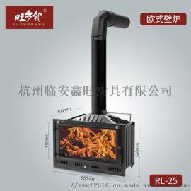 旺乡邻壁炉真火家用燃木铸铁取暖炉RL25款