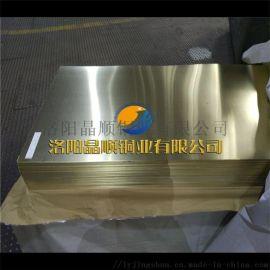 钟表用黄铜板H65 H68  厂家定制加工