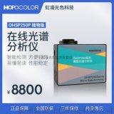 OHSP250P無線線智慧光譜採集系統/光譜儀/小型光譜儀/攜帶型光譜