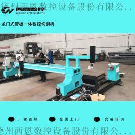 全自动金属管板一体切割机 龙门式数控切割机