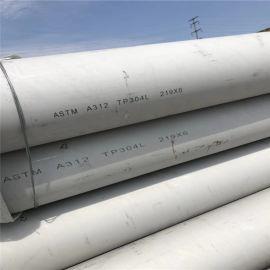 316L不锈钢管供应 庆阳321不锈钢管