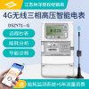 产业园区电表 江苏林洋DSZY71-G三相GPRS无线远程抄表电表