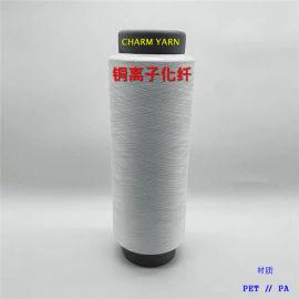 铜离子涤纶长丝、铜离子短纤维、铜离子纱线