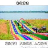 吉林长春网红彩虹滑道景区农庄定制长度七彩滑道人气高