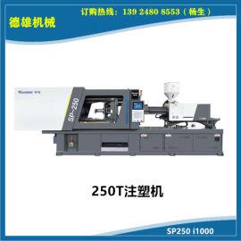 卧式曲肘 高精密注塑机 SP250 i1000