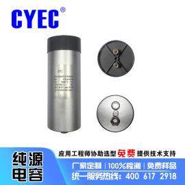光疗仓控制板美容美肤仪电容器定制CDC 118uF/2000VDC
