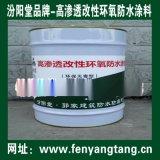 高渗透改性环氧防腐材料/涂料使用寿命长、施工方便