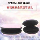 EVA防水耳機收納包