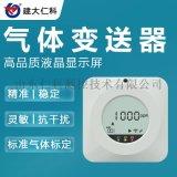110液晶气体变送器 气  测仪