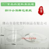 350毫升塑料易拉罐透明麻辣小海鮮食品包裝瓶子