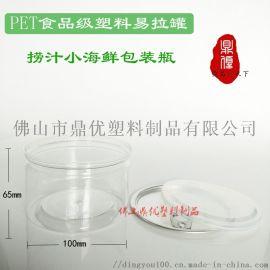 350毫升塑料易拉罐透明麻辣小海鲜食品包装瓶子