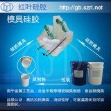 耐老化模具矽膠 加成型模具矽膠